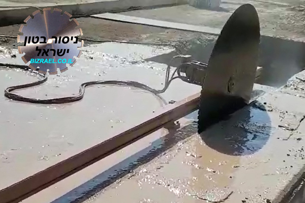 ניסור בטון בעכו