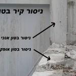 ניסור קיר ממד מבטון