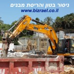 ניסור בטון והריסת מבנים