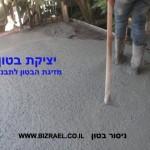 יציקת בטון
